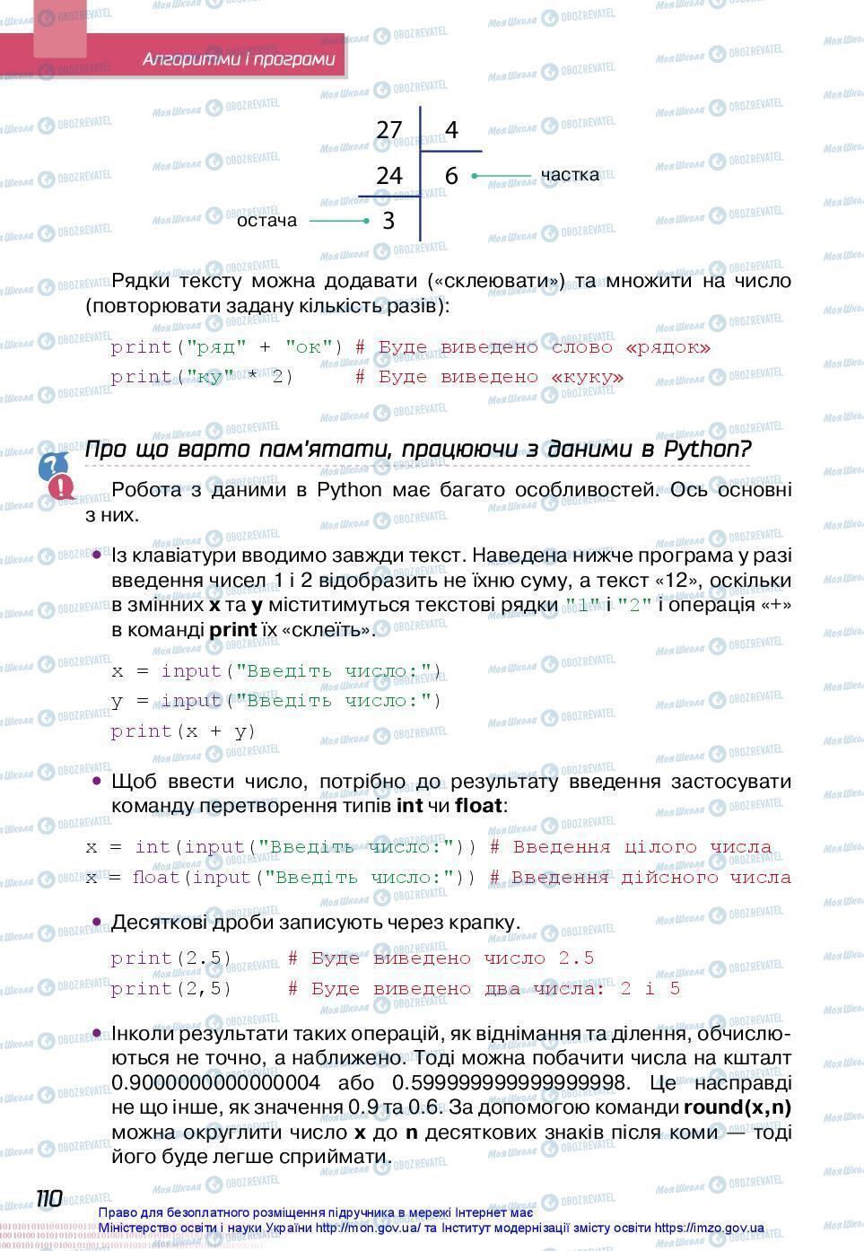 Учебники Информатика 7 класс страница 110