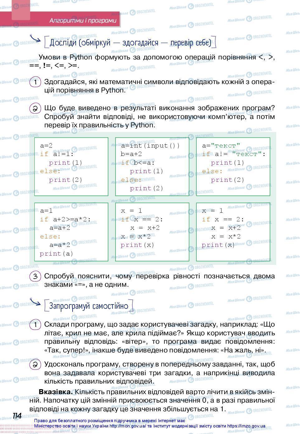 Учебники Информатика 7 класс страница 114