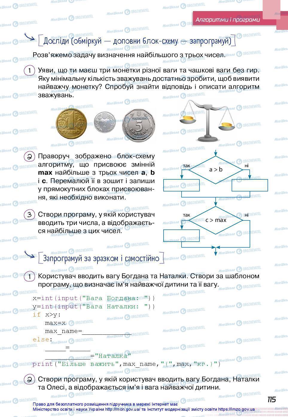 Учебники Информатика 7 класс страница 115