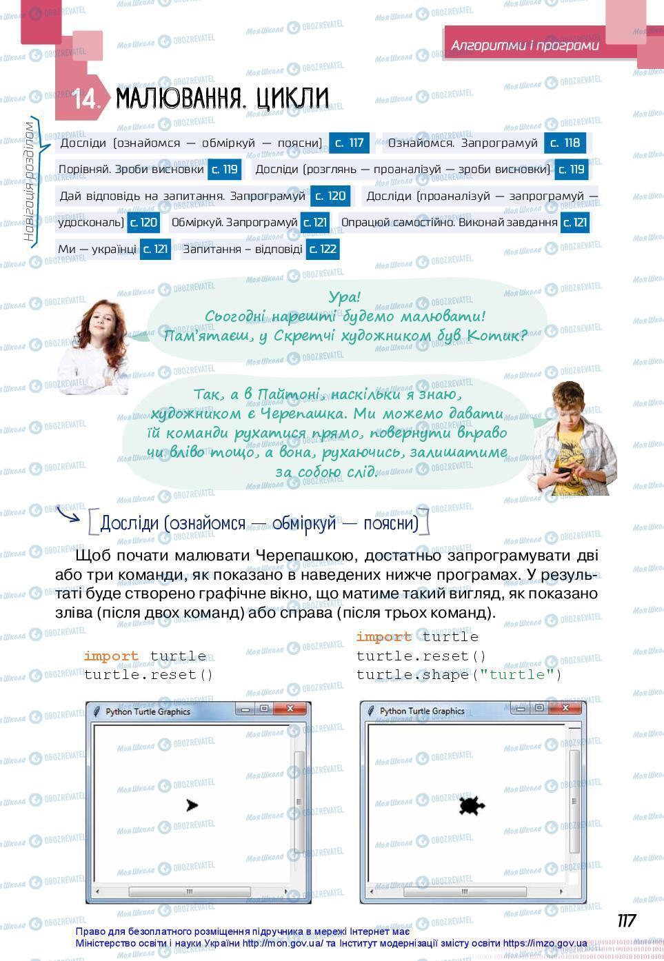 Учебники Информатика 7 класс страница 117
