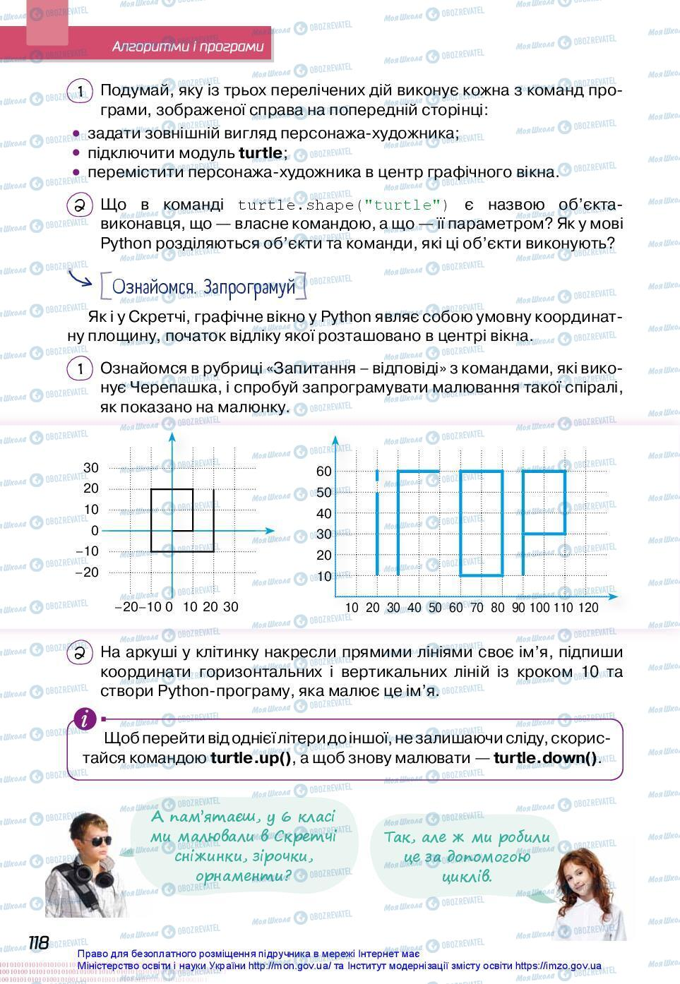 Учебники Информатика 7 класс страница 118