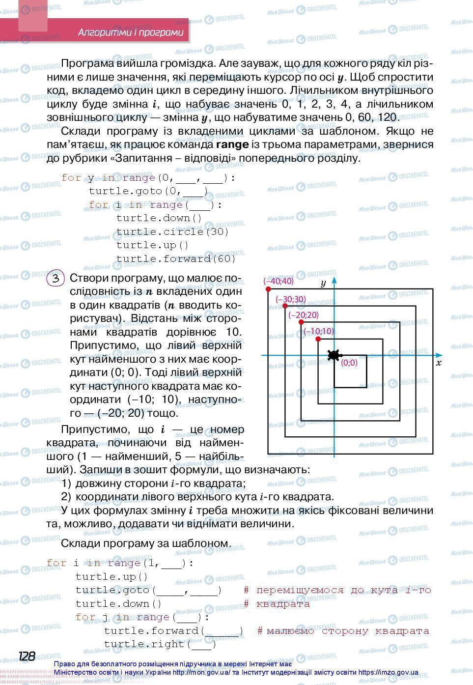 Учебники Информатика 7 класс страница 128