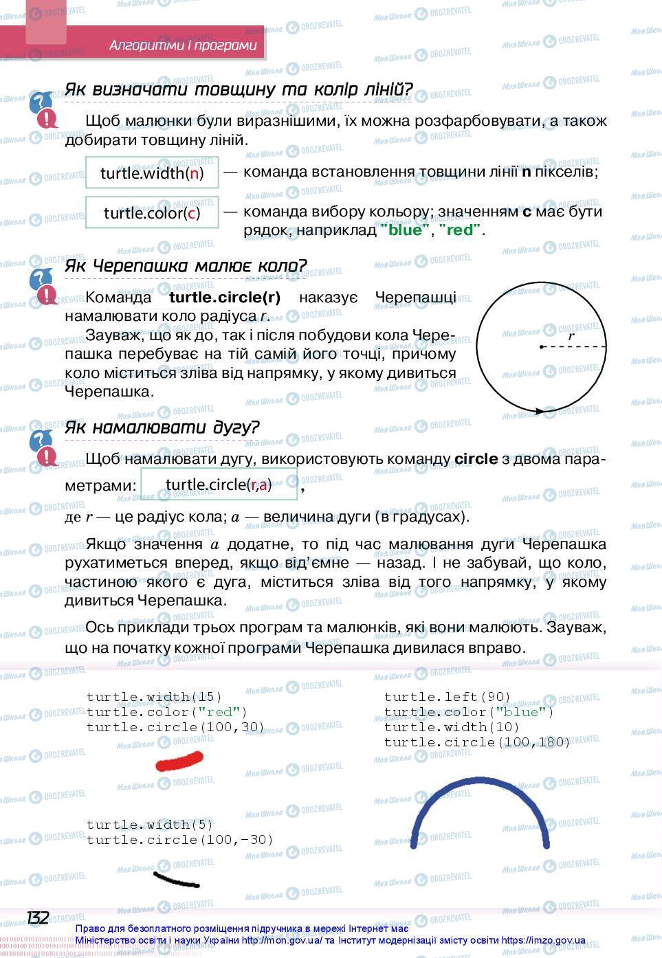 Учебники Информатика 7 класс страница 132