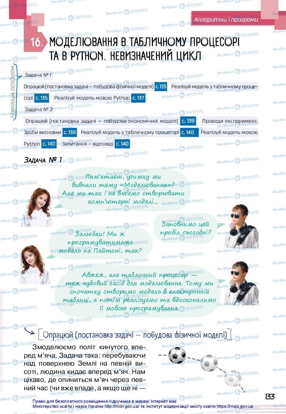 Учебники Информатика 7 класс страница 133