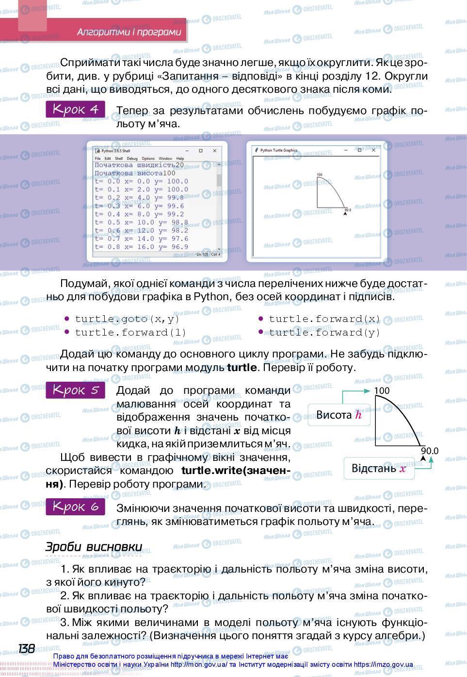 Учебники Информатика 7 класс страница 138