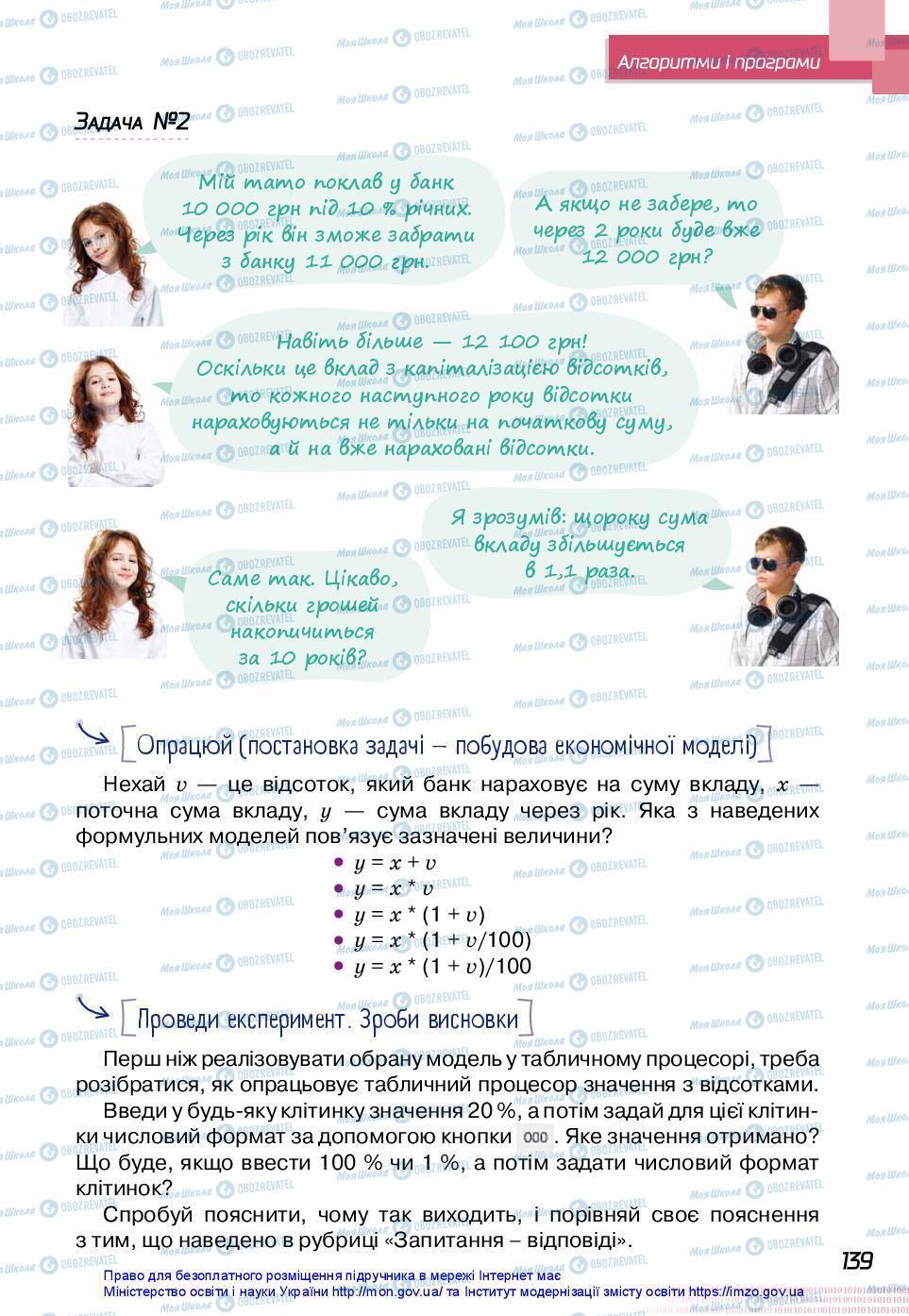 Учебники Информатика 7 класс страница 139