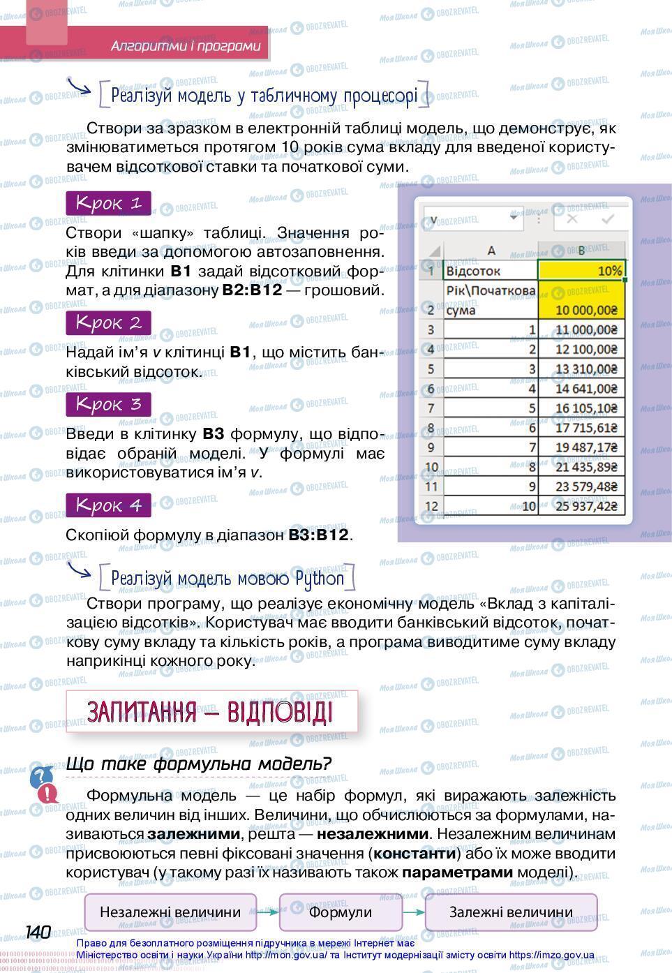 Учебники Информатика 7 класс страница 140
