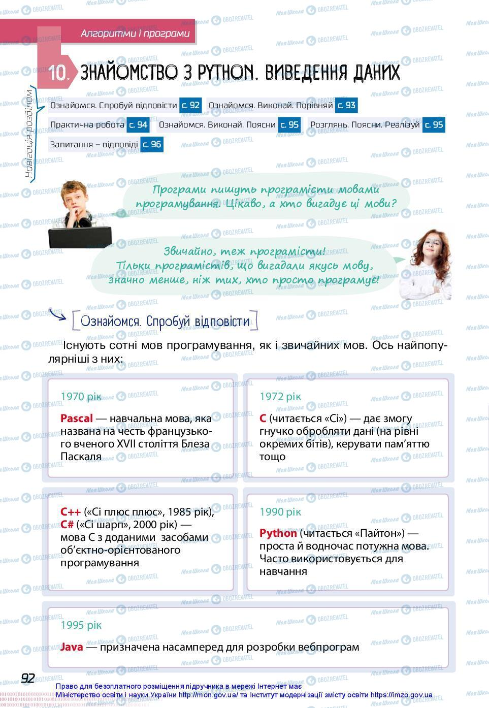 Учебники Информатика 7 класс страница 92