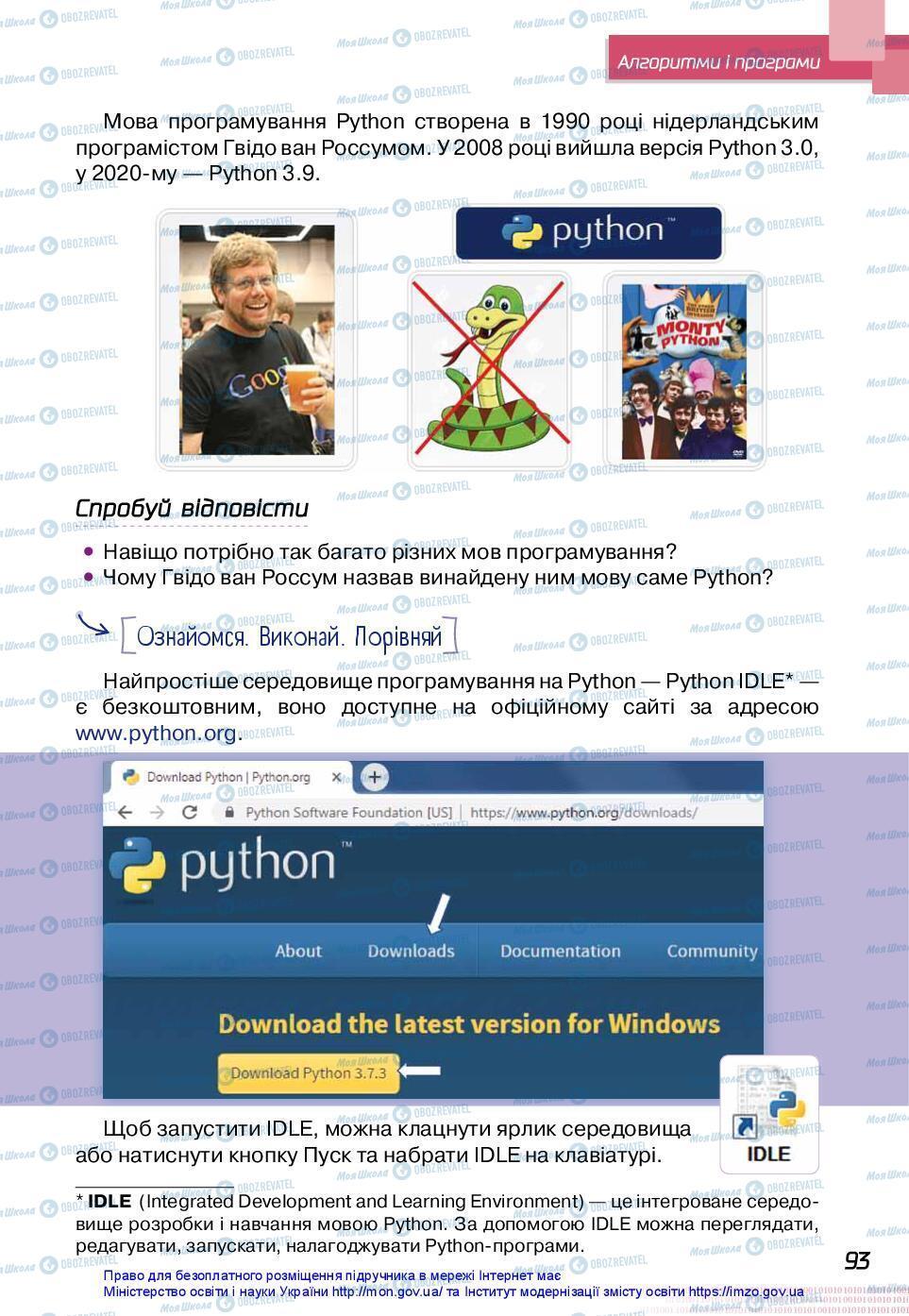 Учебники Информатика 7 класс страница 93
