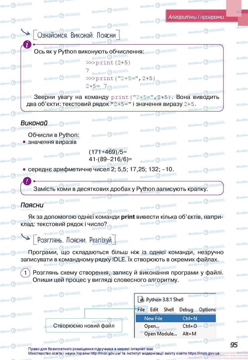 Учебники Информатика 7 класс страница 95