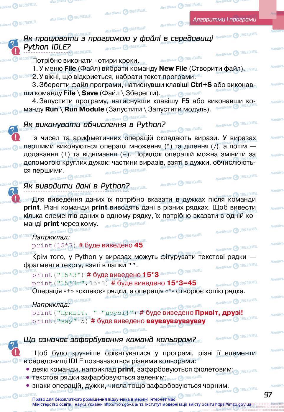 Учебники Информатика 7 класс страница 97