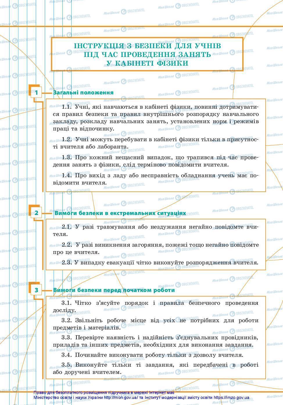 Підручники Фізика 7 клас сторінка 1