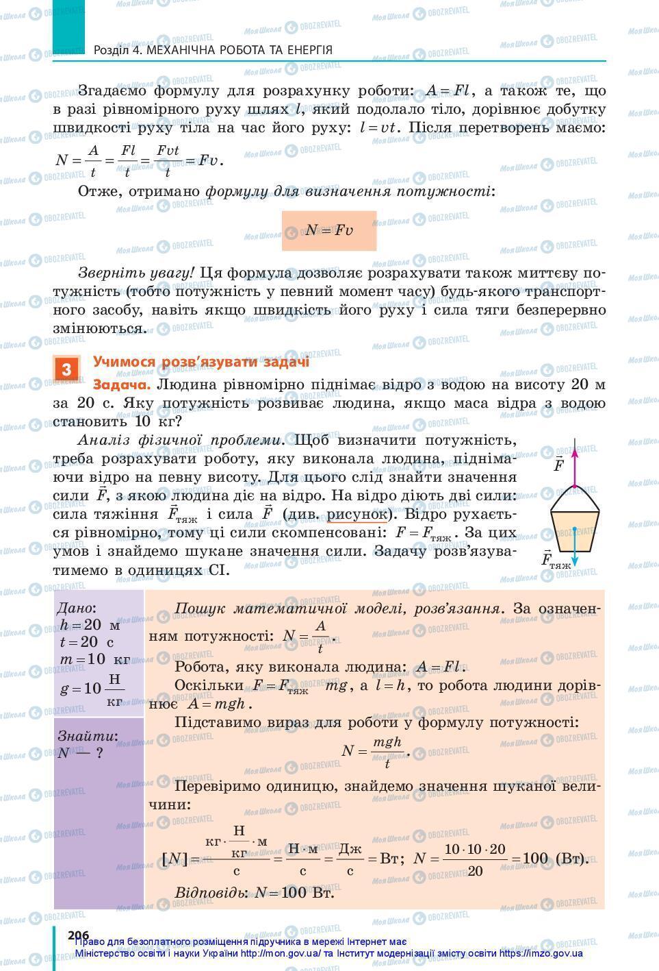 Учебники Физика 7 класс страница 206