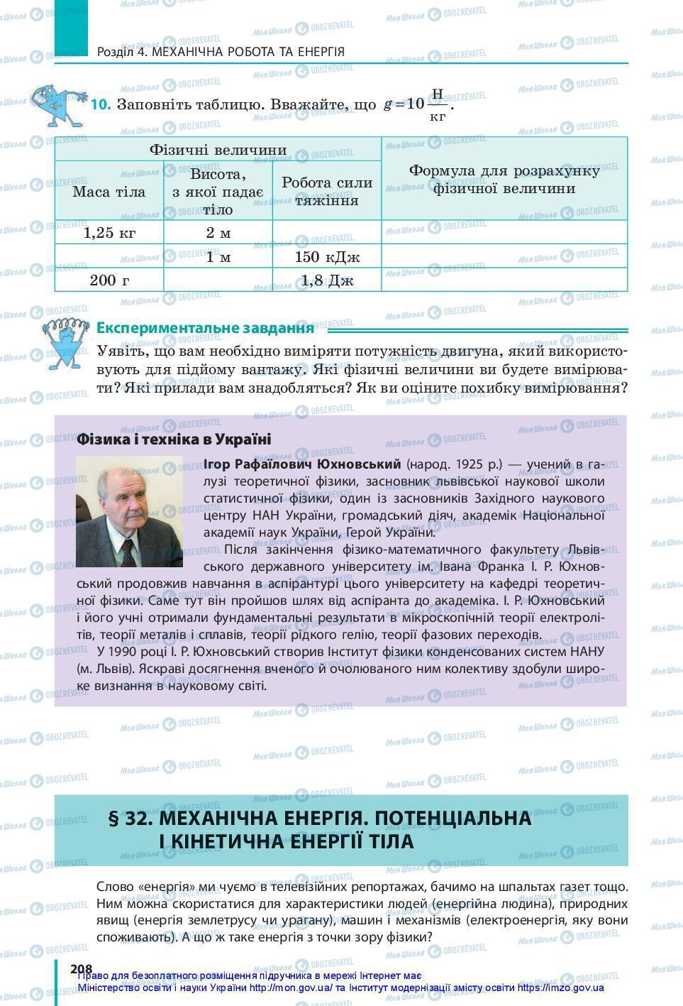 Учебники Физика 7 класс страница 208