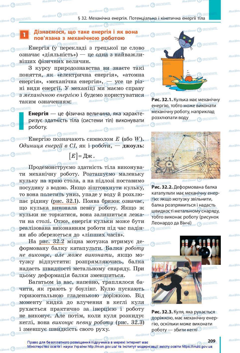 Учебники Физика 7 класс страница 209