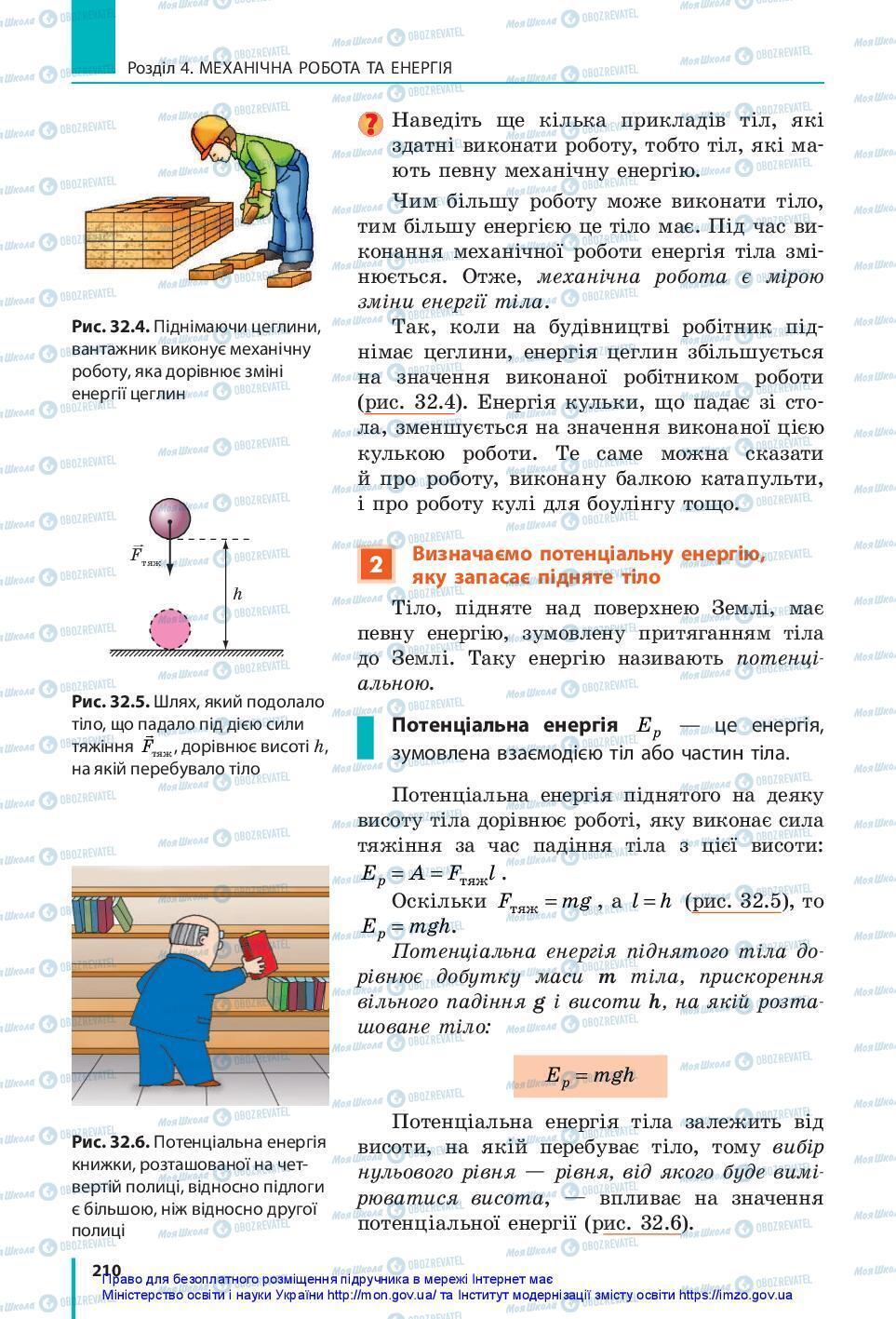 Учебники Физика 7 класс страница 210