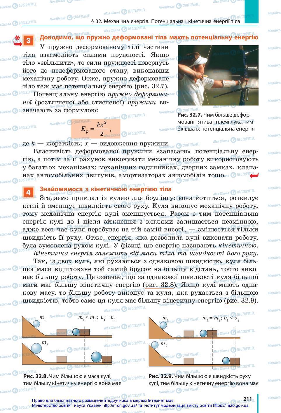 Учебники Физика 7 класс страница 211