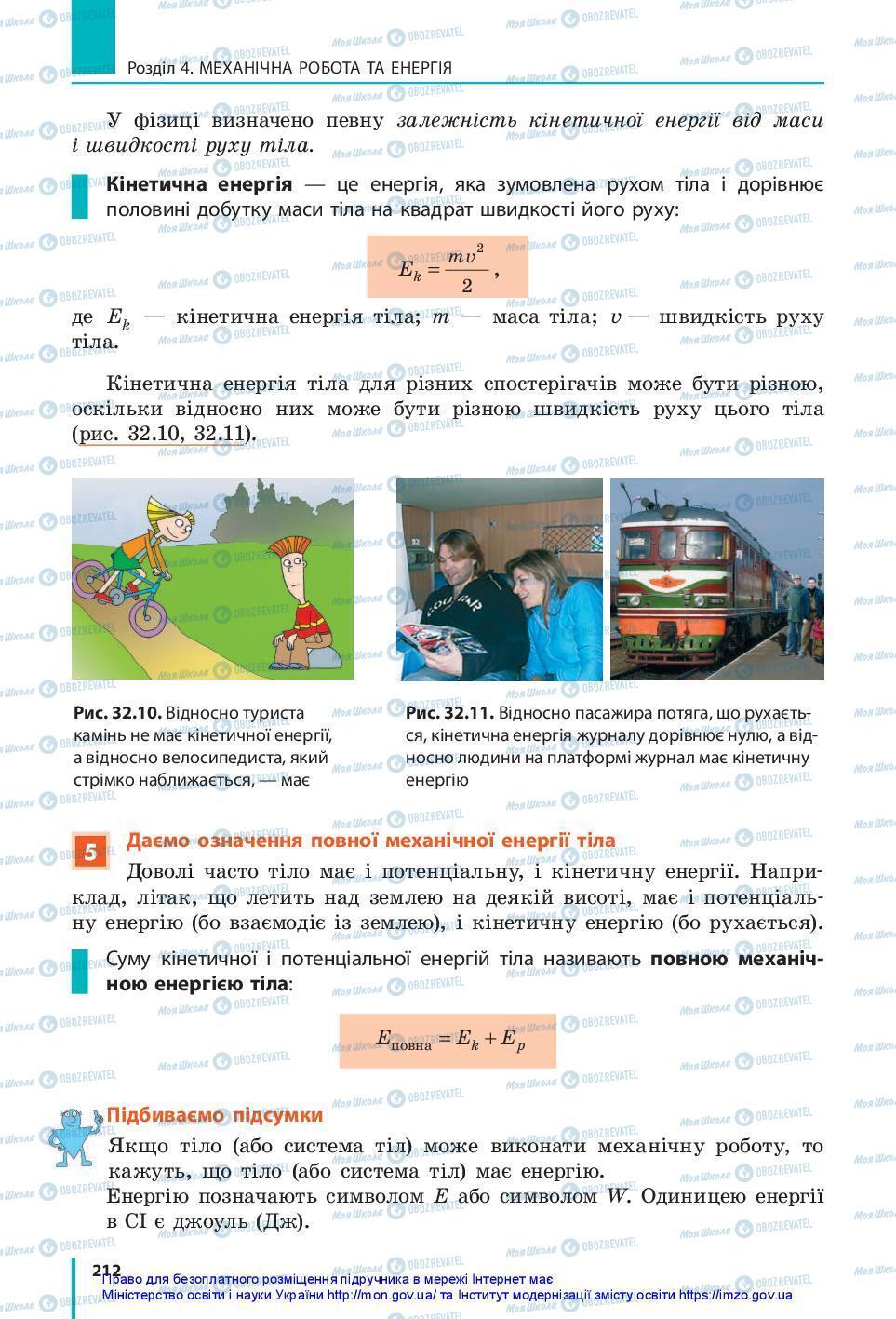 Учебники Физика 7 класс страница 212