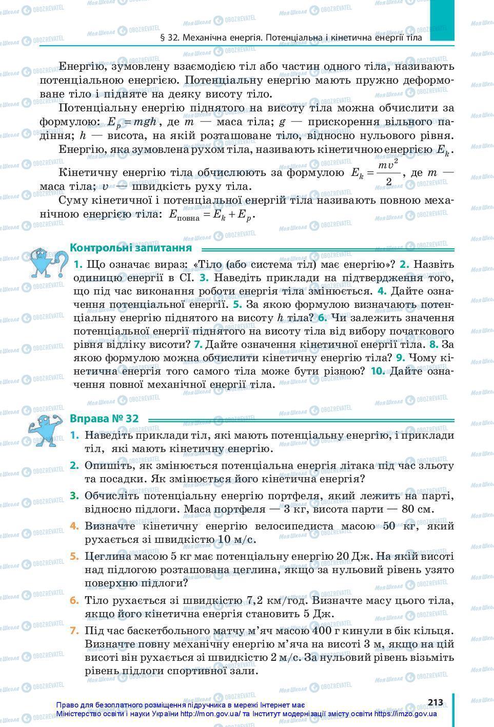 Учебники Физика 7 класс страница 213