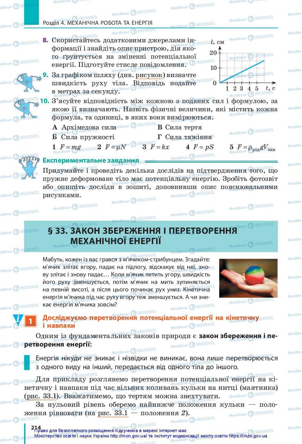 Учебники Физика 7 класс страница 214