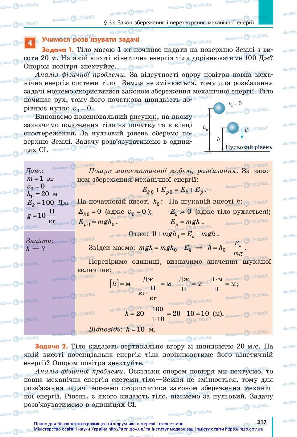 Підручники Фізика 7 клас сторінка 217