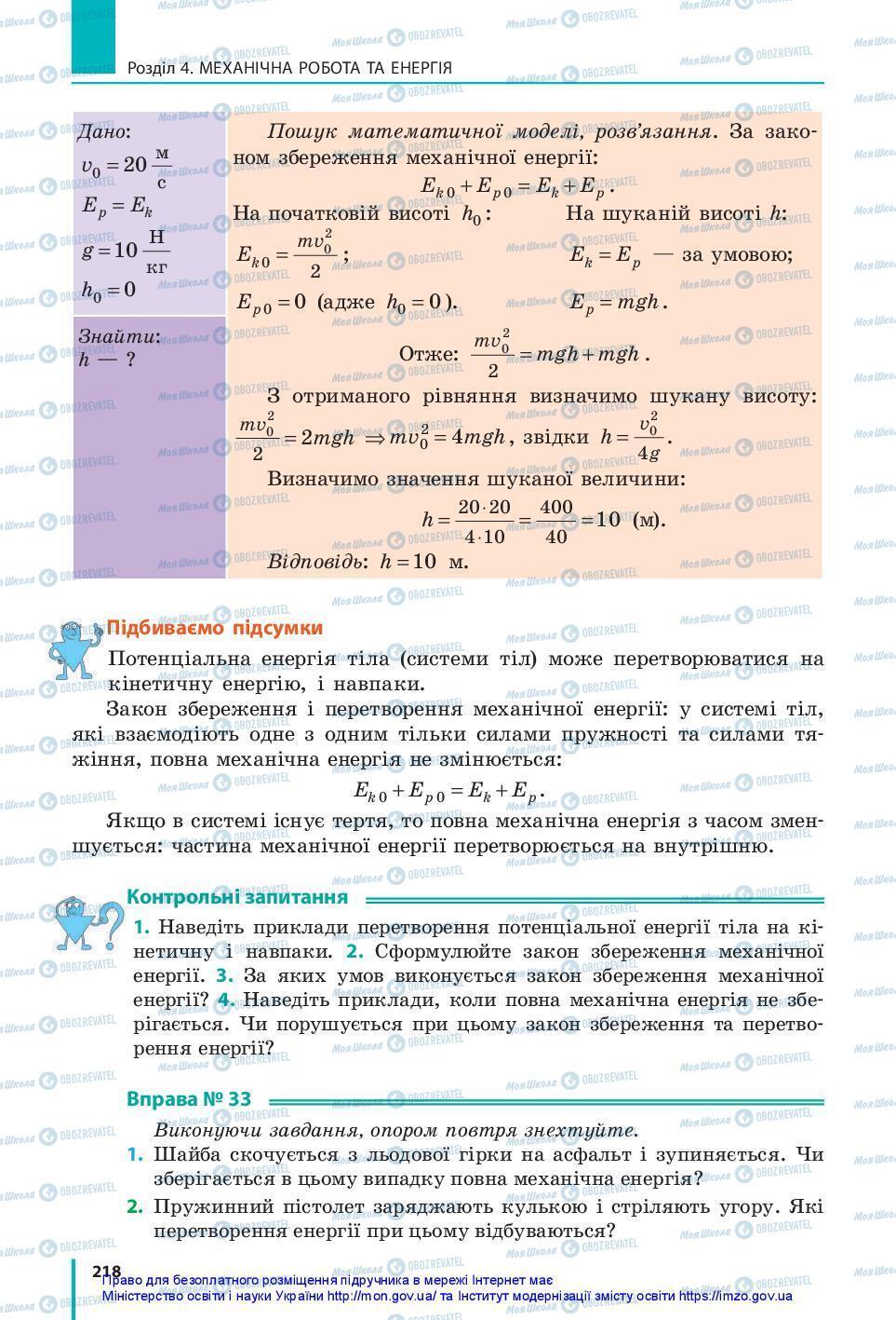 Учебники Физика 7 класс страница 218