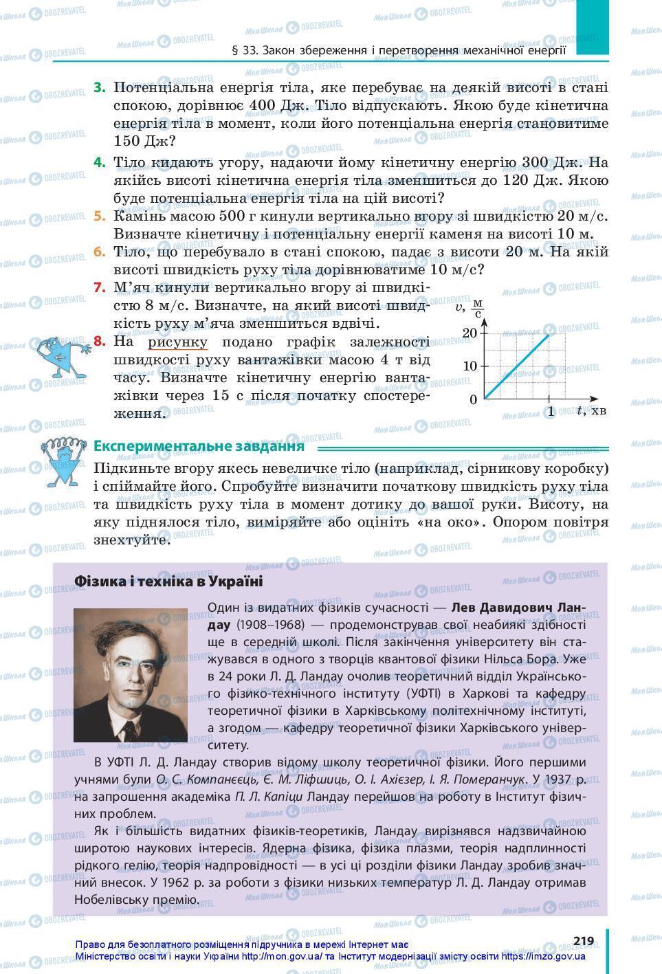 Учебники Физика 7 класс страница 219