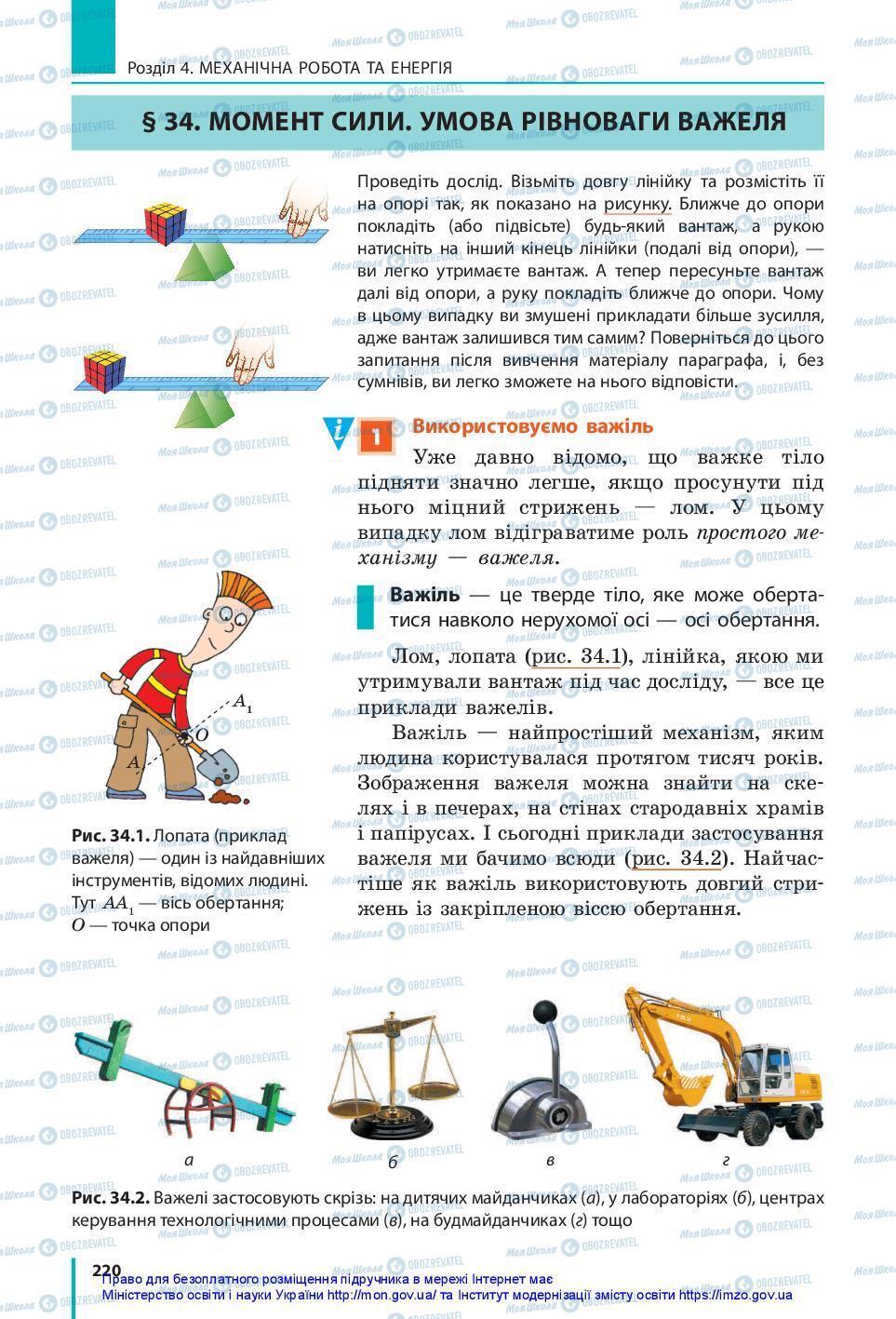 Підручники Фізика 7 клас сторінка 220