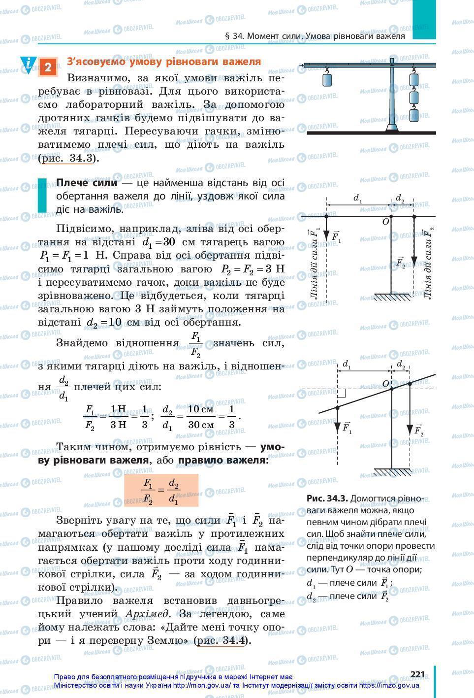 Підручники Фізика 7 клас сторінка 221