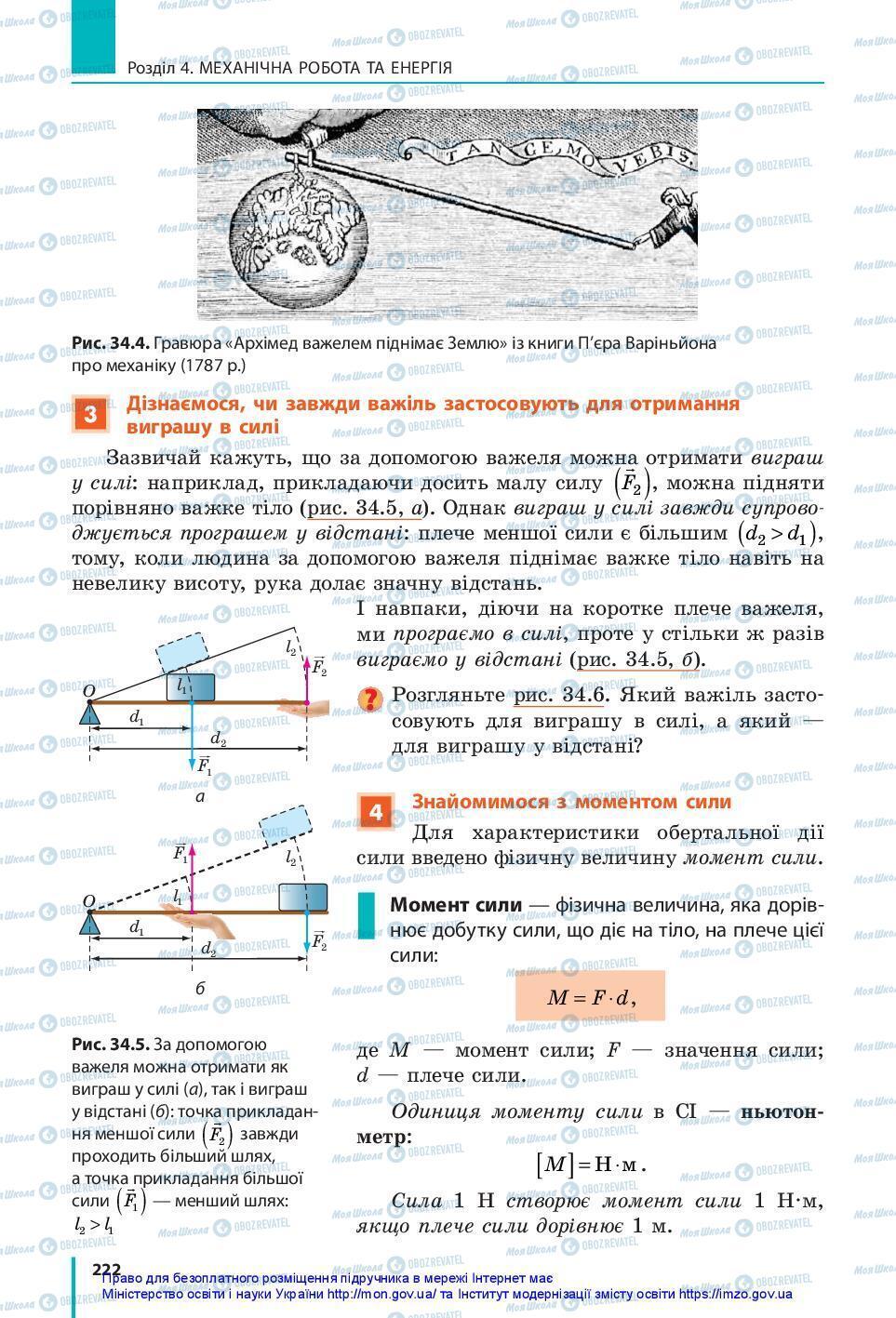 Учебники Физика 7 класс страница 222