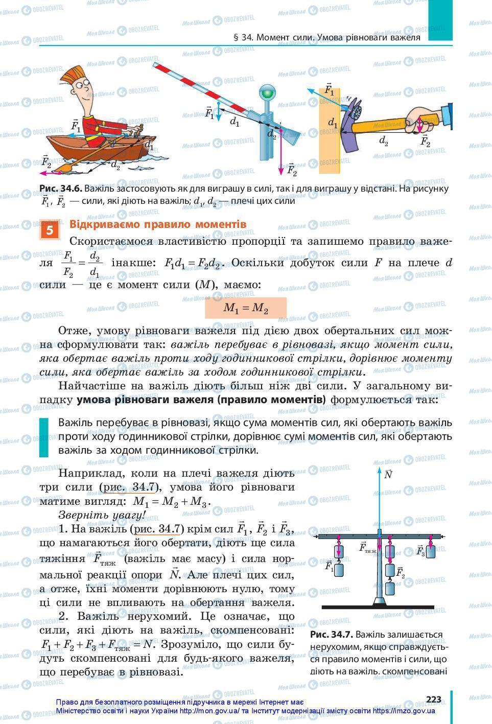 Підручники Фізика 7 клас сторінка 223
