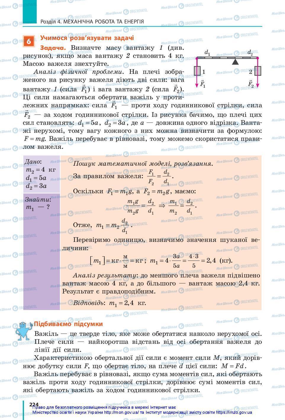 Підручники Фізика 7 клас сторінка 224
