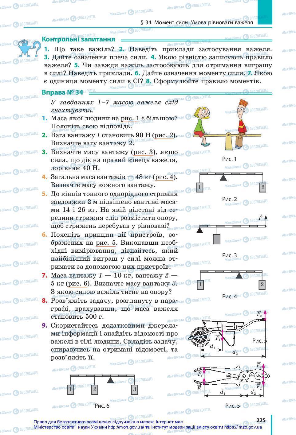Учебники Физика 7 класс страница 225