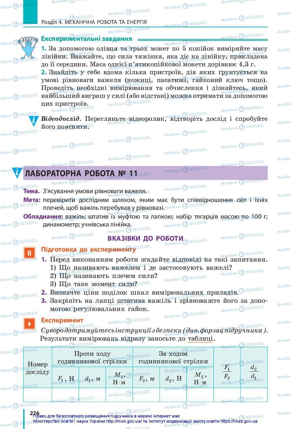 Учебники Физика 7 класс страница 226