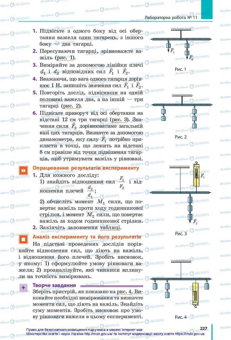 Учебники Физика 7 класс страница 227