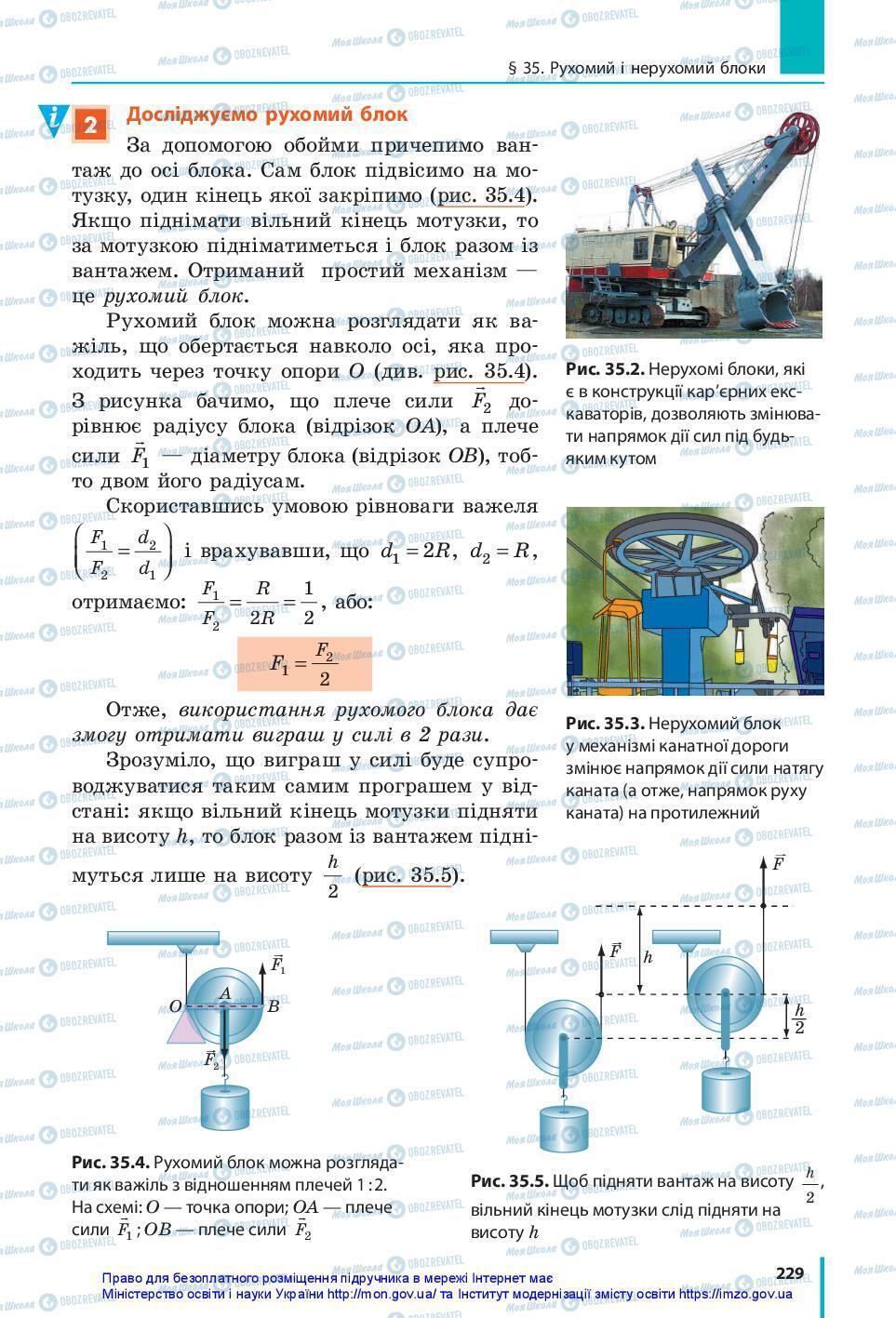 Підручники Фізика 7 клас сторінка 229