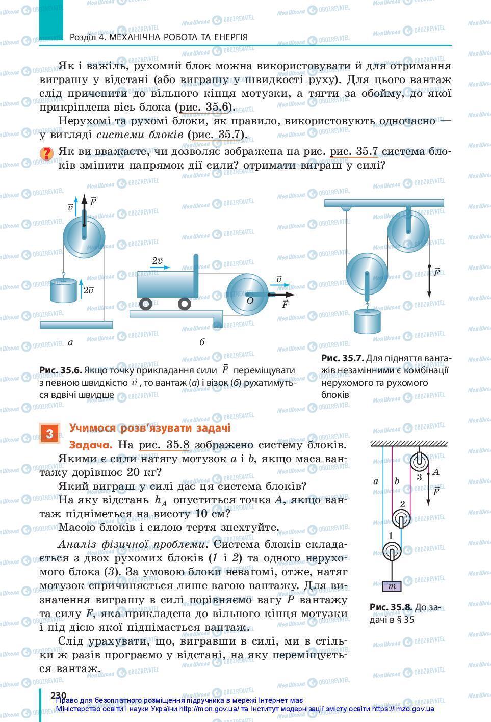 Учебники Физика 7 класс страница 230