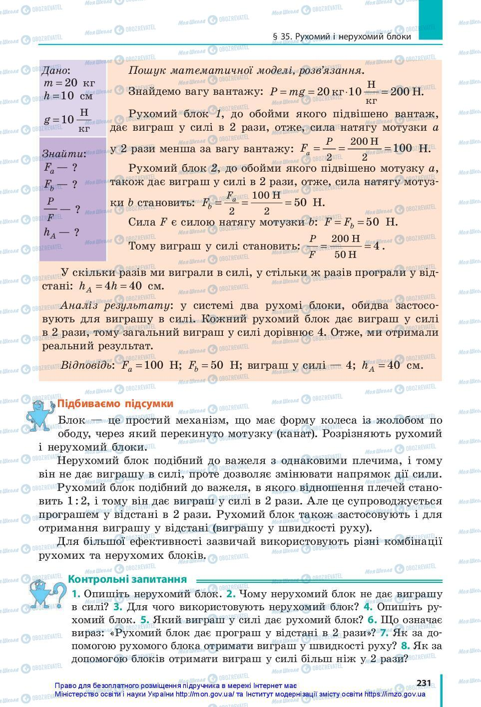 Учебники Физика 7 класс страница 231