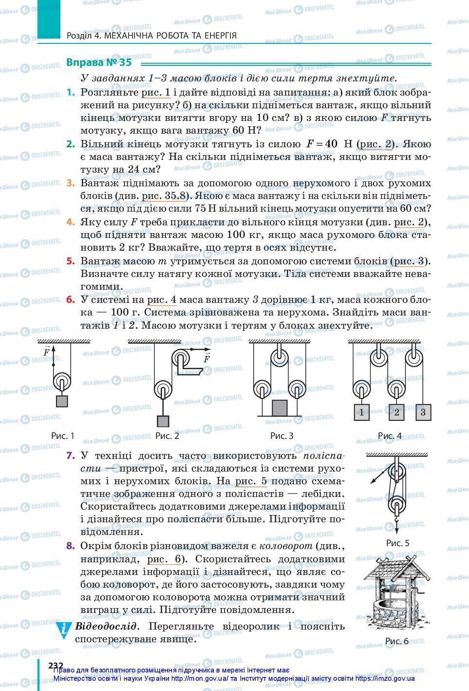 Учебники Физика 7 класс страница 232