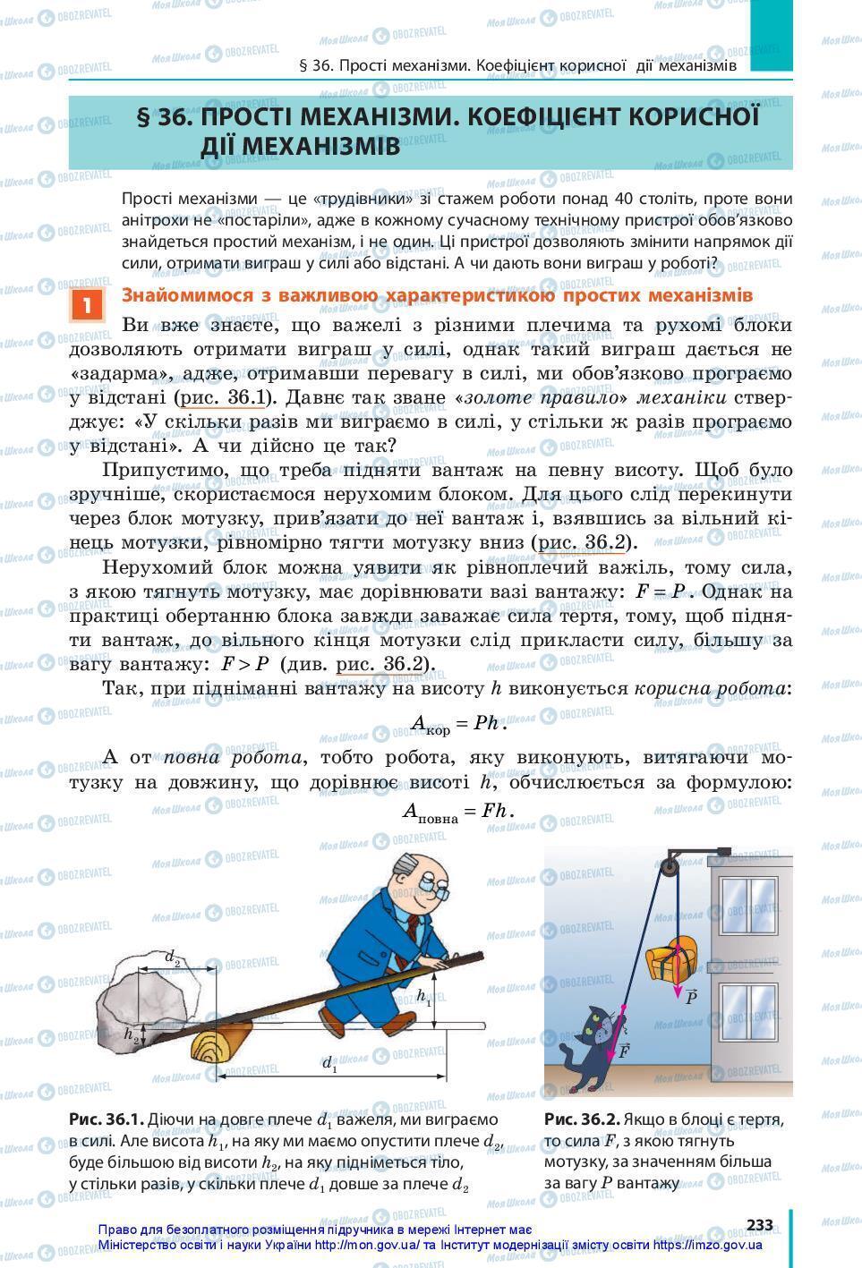 Учебники Физика 7 класс страница 233