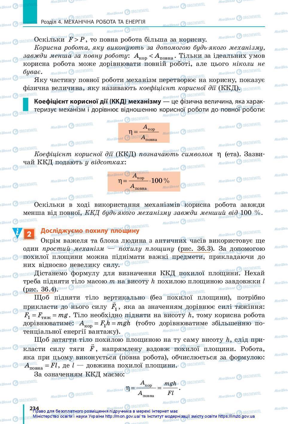 Підручники Фізика 7 клас сторінка 234