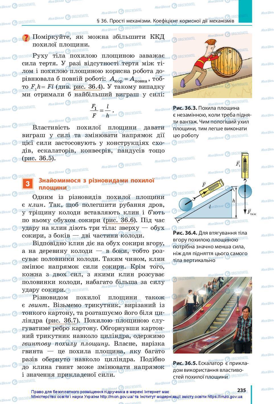 Підручники Фізика 7 клас сторінка 235