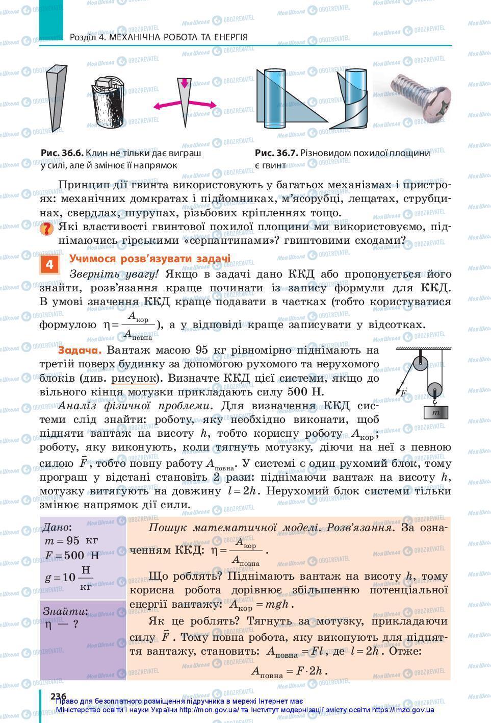 Учебники Физика 7 класс страница 236