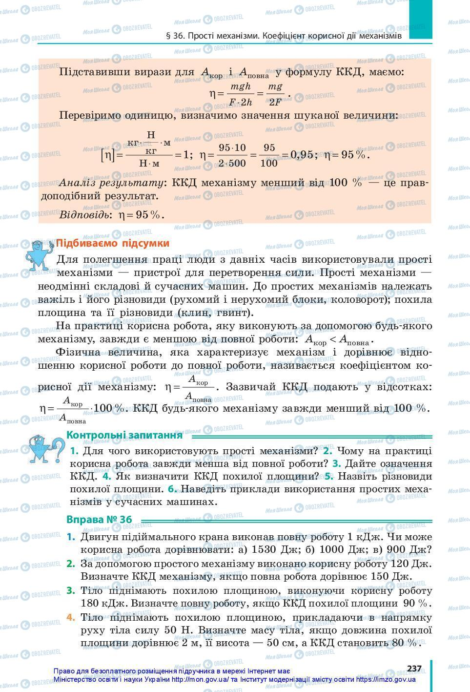 Підручники Фізика 7 клас сторінка 237