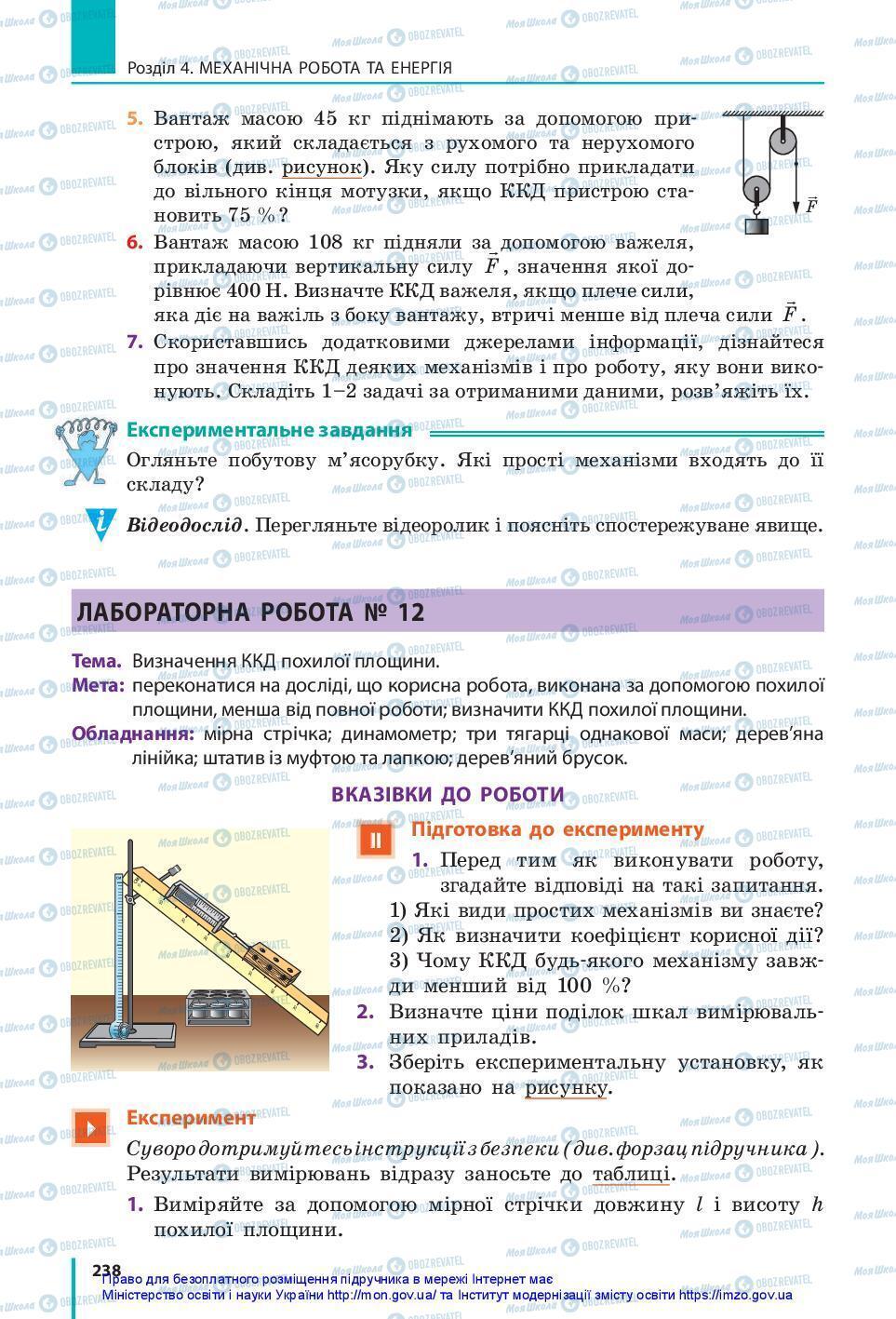 Учебники Физика 7 класс страница 238