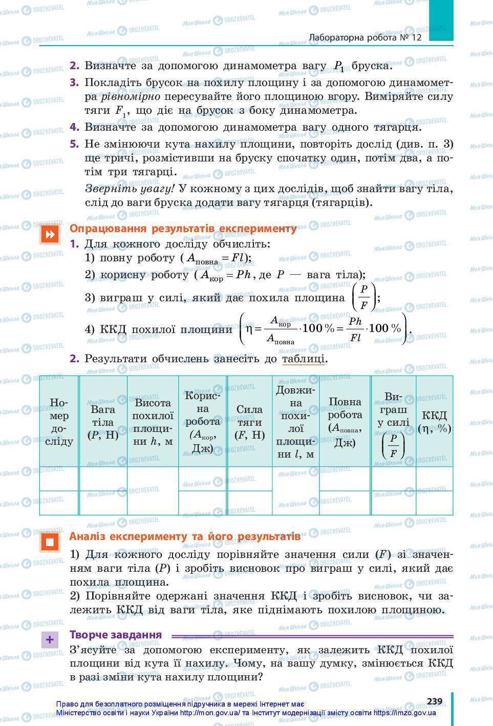 Учебники Физика 7 класс страница 239