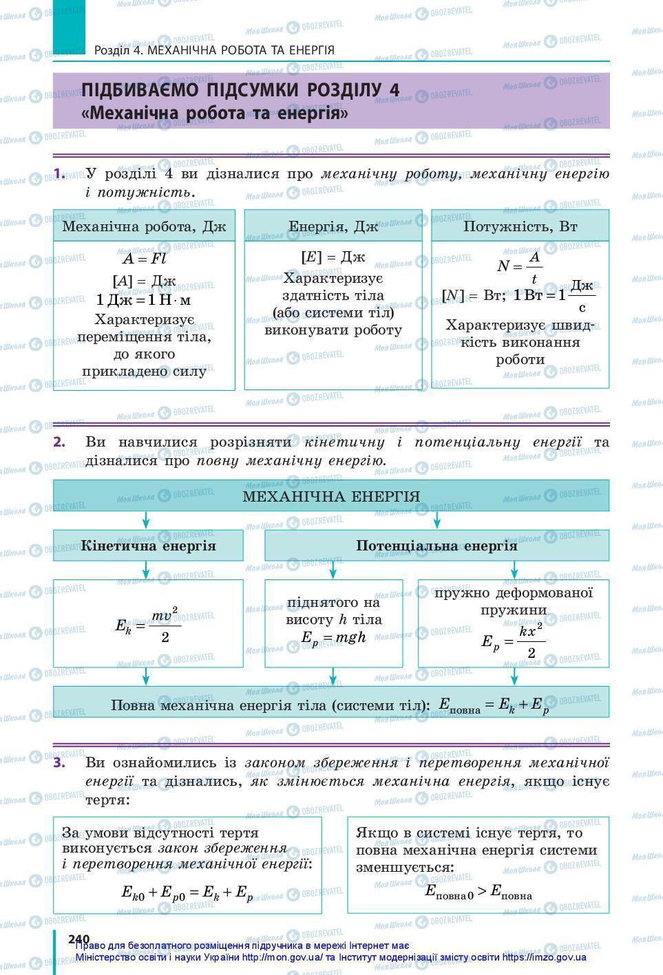 Підручники Фізика 7 клас сторінка 240