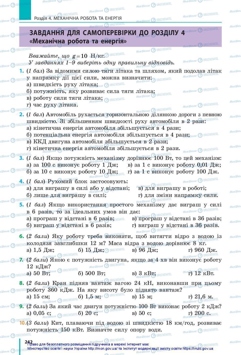 Підручники Фізика 7 клас сторінка 242