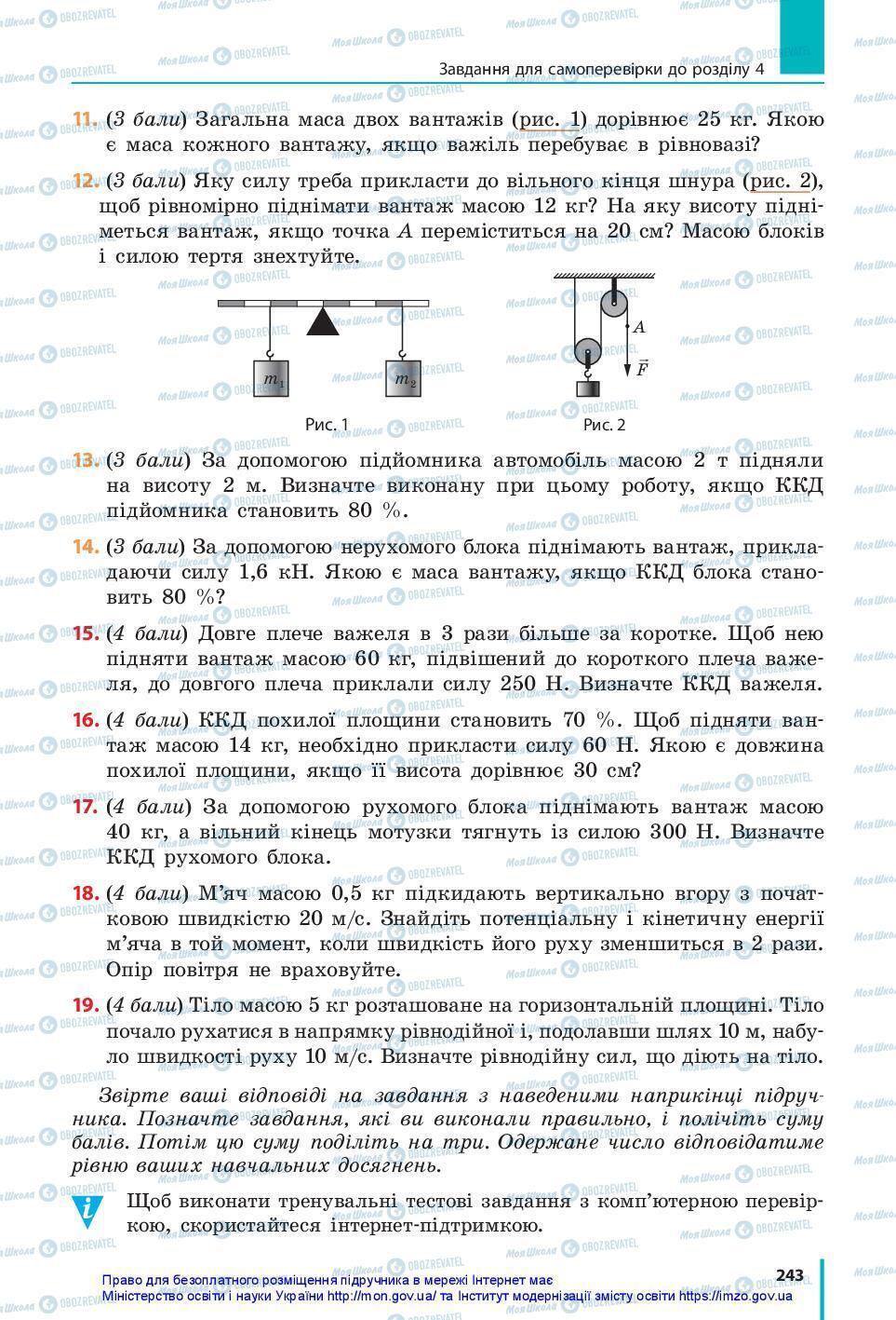 Підручники Фізика 7 клас сторінка 243