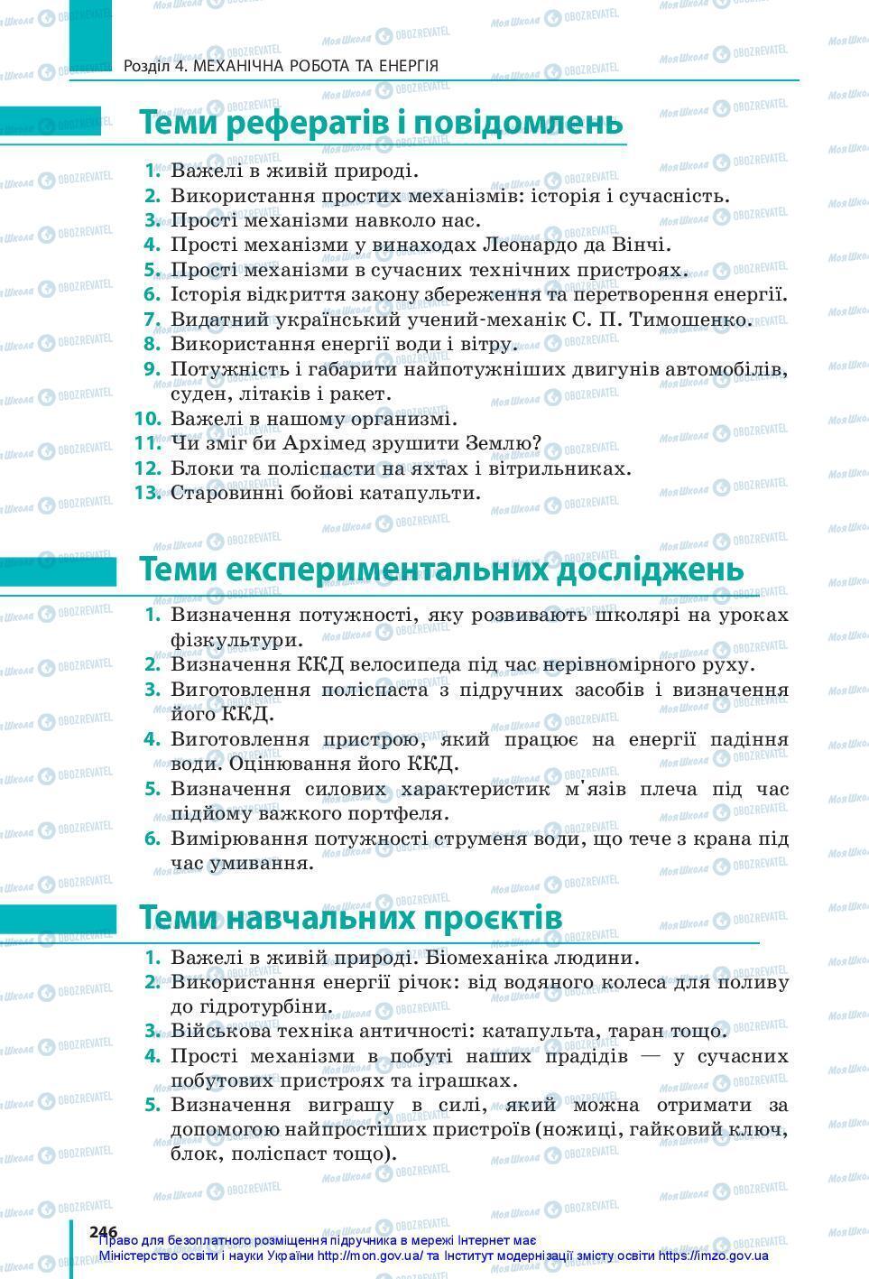 Підручники Фізика 7 клас сторінка 246